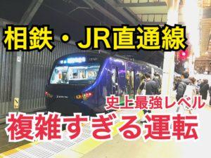 相鉄・JR直通線、川越からの一番列車!複雑な運転系統になっている!?徹底解説します!【相鉄・JRの旅】