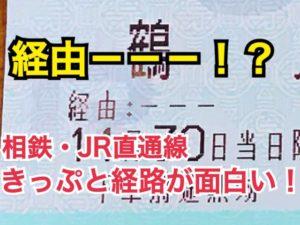 相鉄・JR直通線のきっぷが面白すぎる!!鶴見→羽沢横浜国大はきっぷも経路も面白い!