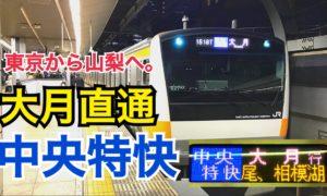 【東京から山梨へ】中央特快大月行きに乗って来た!【山梨千葉】