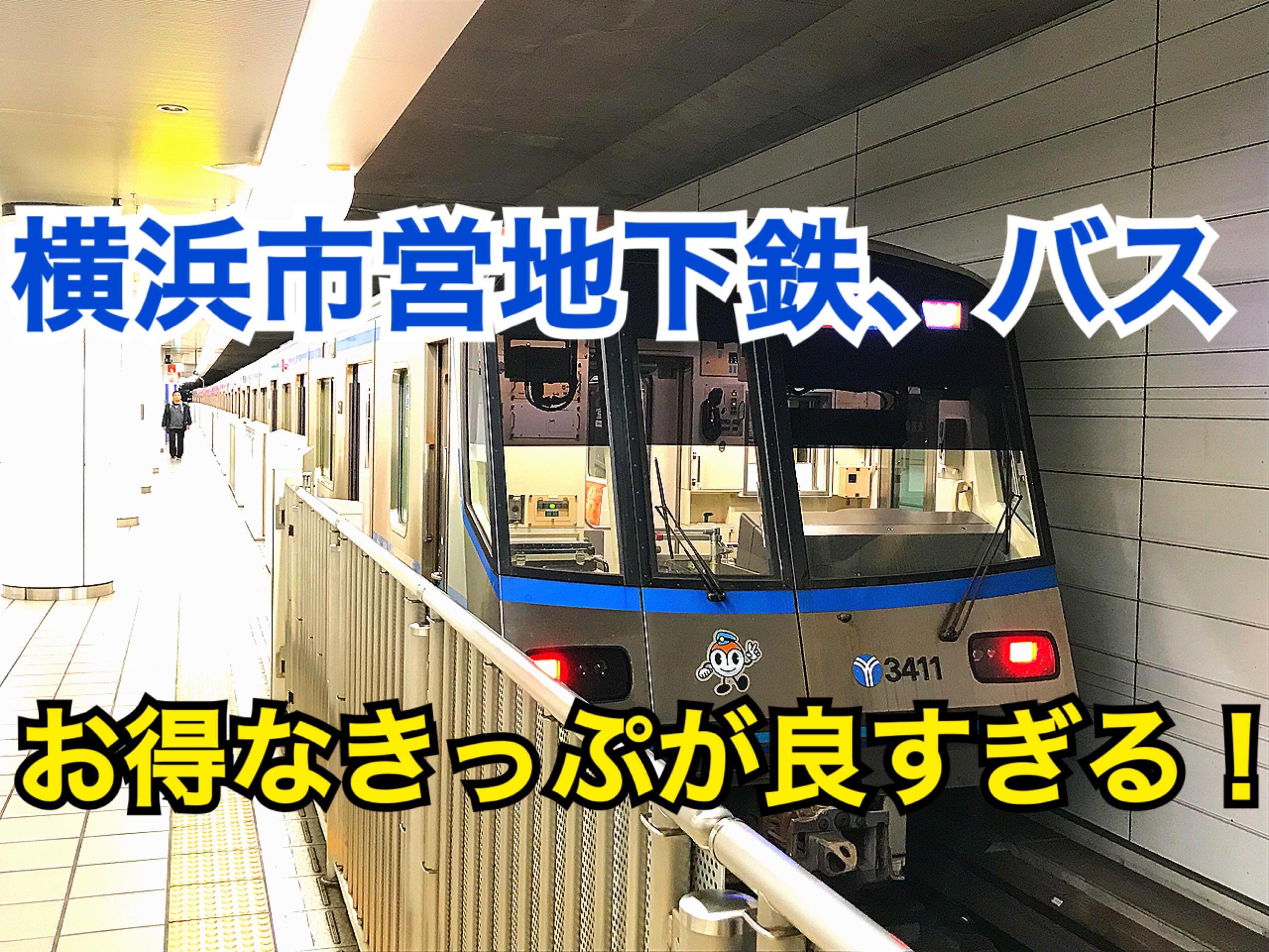横浜市営地下鉄、横浜市営バスのお得なきっぷが良すぎる!横浜市交通局を便利に使って横浜観光をお得に!
