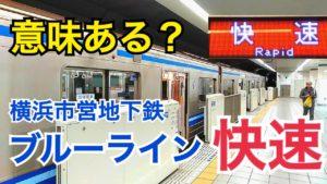 意味ある?横浜市営地下鉄ブルーラインの快速の存在意義はこれだ!【横浜市営の旅】