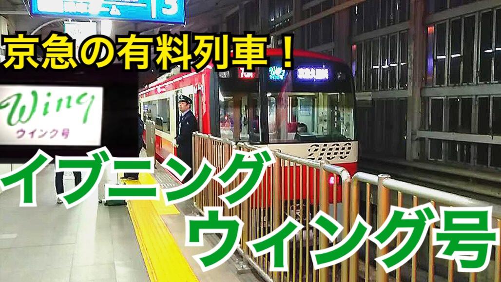 京急の有料指定列車!イブニング・ウィング号に乗車!【京急201912】