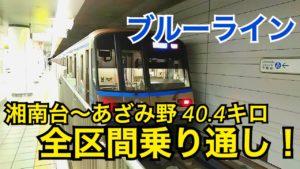 日本で2番目に長い!横浜市営地下鉄ブルーラインを乗り通し!【横浜市営の旅】