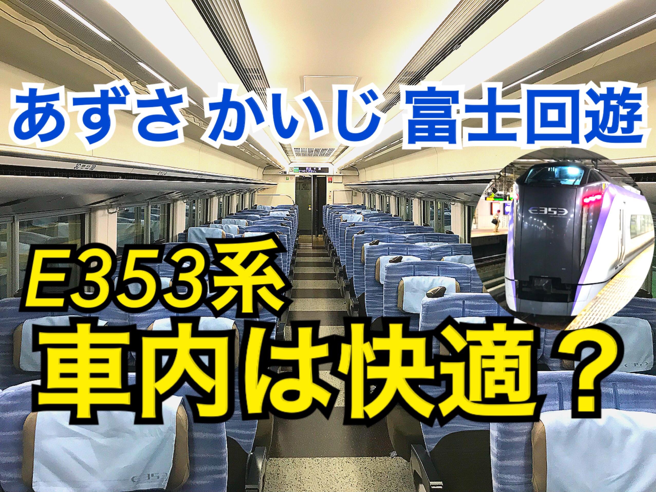 あずさ・かいじ・富士回遊のE353系普通車の車内、座席をご紹介!JR東日本の特急は快適!【山梨千葉】