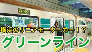 横浜のリニア!グリーンラインに乗って見た!【横浜市営の旅】