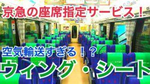 土休日の座席指定!京急のウィング・シートに乗って見た!