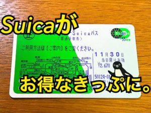 Suicaにお得なきっぷをつけると便利!Suicaフリーパスの購入方法は?なにが便利?