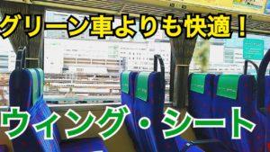 普通列車グリーン車よりも快適!京急のウィング・シートを使わない手はない!