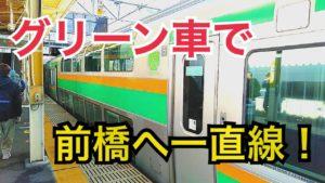 前橋直通の上野東京ラインに乗車!普通列車グリーン車乗車記【日帰り新潟ツアー】