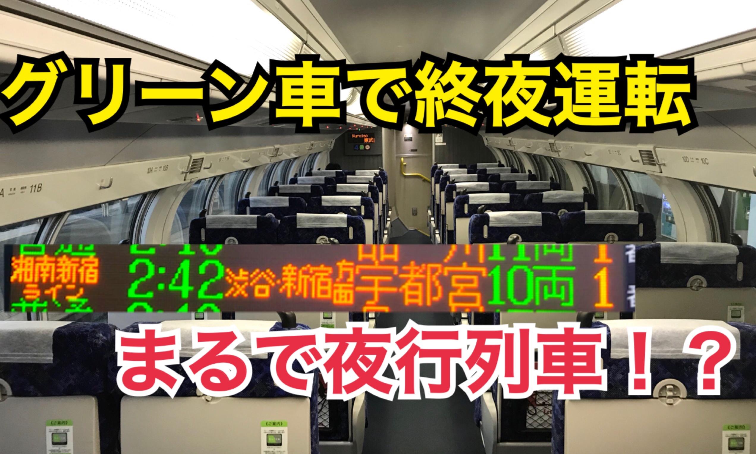 【終夜運転】まるで夜行列車!湘南新宿ラインの終夜運転をグリーン車で乗り通す!【元旦の旅】