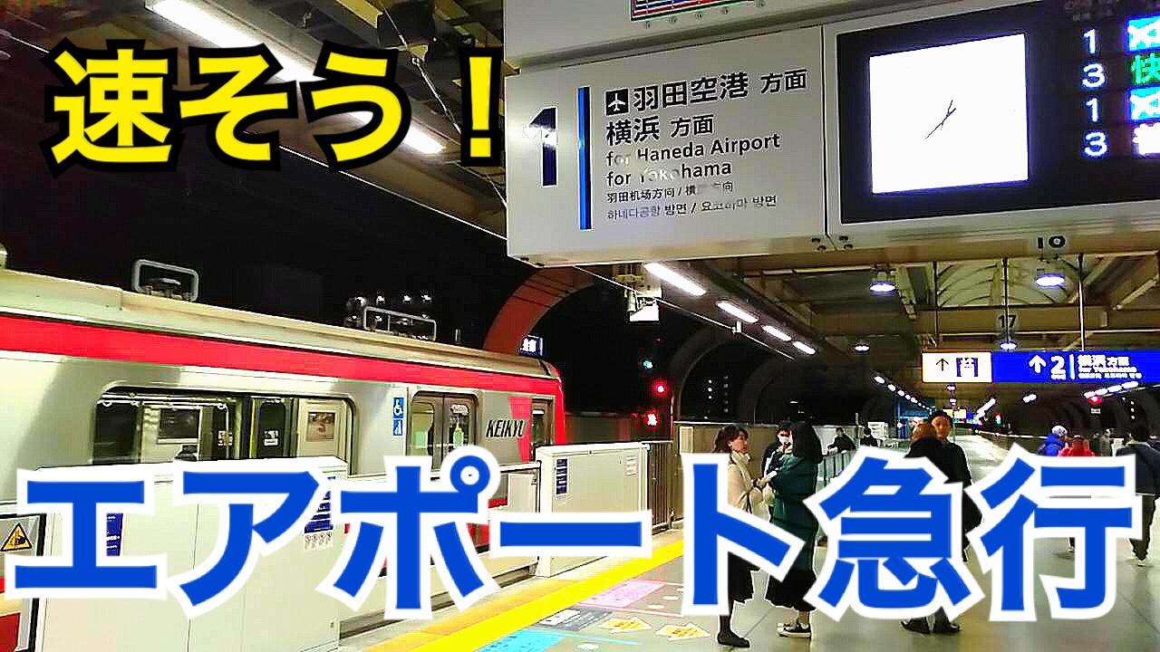 名前が速そう!京急のエアポート急行に前面展望で乗ってみた!