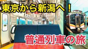 東京から新潟へ!普通列車の旅【日帰り新潟ツアー】