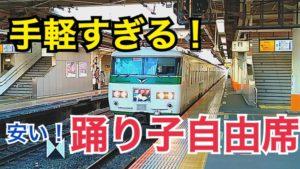 特急踊り子の自由席はお得!踊り子の自由席を手軽に、便利に使おう! 実は普通列車グリーン車よりもお得?