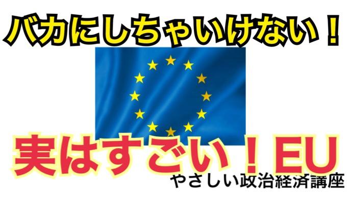 イギリス離脱で話題!EUが実はかなりすごいってご存知ですか?地域的経済統合をまとめよう!【やさしい政治経済講座】