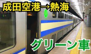 成田空港から熱海へ!快適な普通列車グリーン車乗車記【成田熱海の旅】