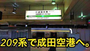 千葉始発の209系 普通成田空港行きに乗車!209系の成田空港は特殊で面白い!【成田熱海】
