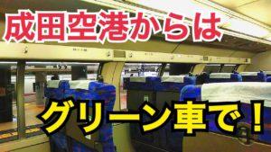 成田空港からの観光には普通列車グリーン車が快適で便利!【成田熱海の旅】