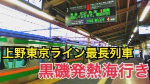 上野東京ライン最長列車!黒磯発熱海行きに乗車!グリーン車から初日の出も拝める最強の長距離普通列車!【元旦の旅】