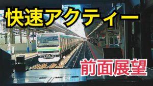 東海道線の楽しさが伝わる!前面展望で快速アクティーに乗ってみる。【元旦の旅】
