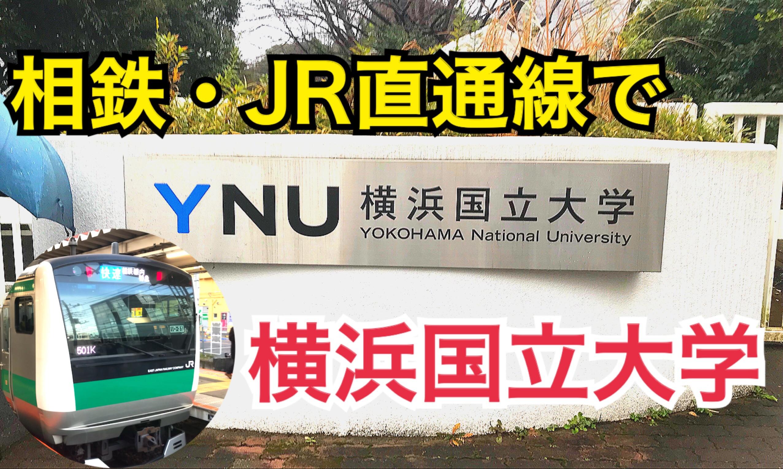 【センター試験】ガラガラの相鉄・JR直通線で横浜国立大学へ。センター試験当日でもガラガラなのはなぜ?