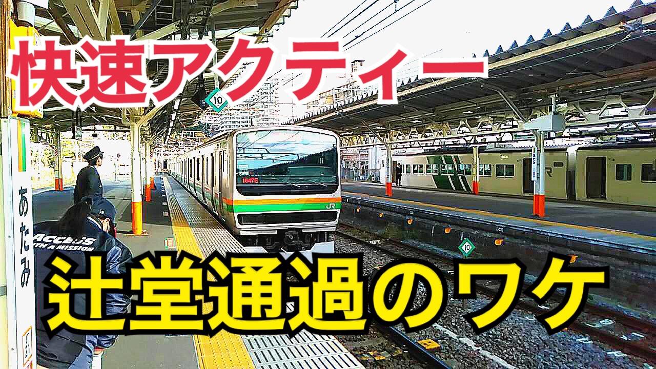 快速アクティーが辻堂通過でも辻堂駅が不便にならない理由。【元旦の旅】