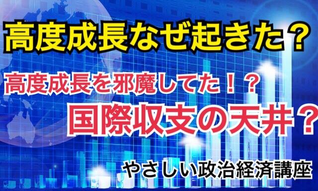 戦後、なぜ日本は高度経済成長に向かえたの?国際収支の天井って何? 日本人は違う視点で歴史を見よう!【やさしい政治経済講座】