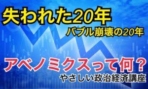 バブル崩壊から「失われた20年」 つながりで捉える日本経済の苦しさ【やさしい政治経済講座】