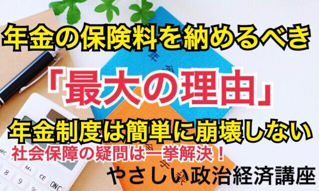 日本の医療・年金制度 年金の保険料未払いこそ損する原因に!?年金である意味とは?【やさしい政治経済講座】