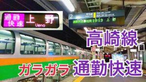 高崎線の通勤快速は空いている!グリーン車で特急のような落ち着いた雰囲気が楽しめる!【日帰り新潟ツアー】