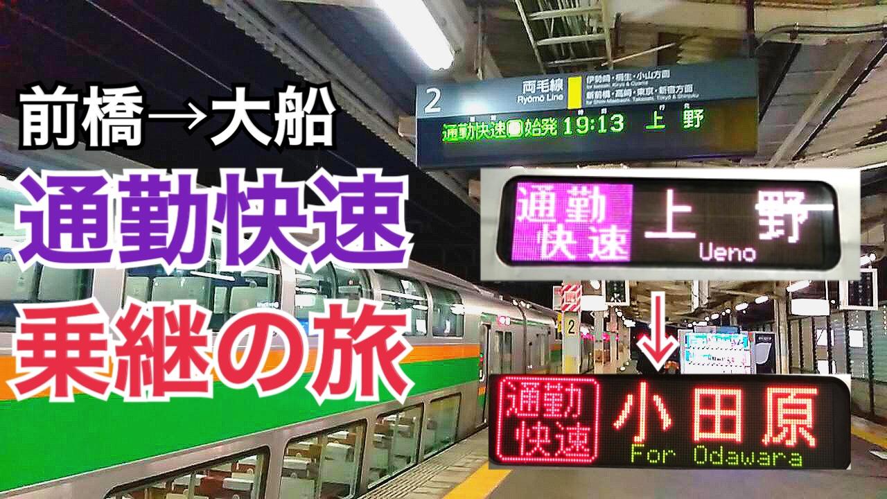 高崎線の東海道線の通勤快速を乗継利用!通勤快速の特徴は?【日帰り新潟ツアー】