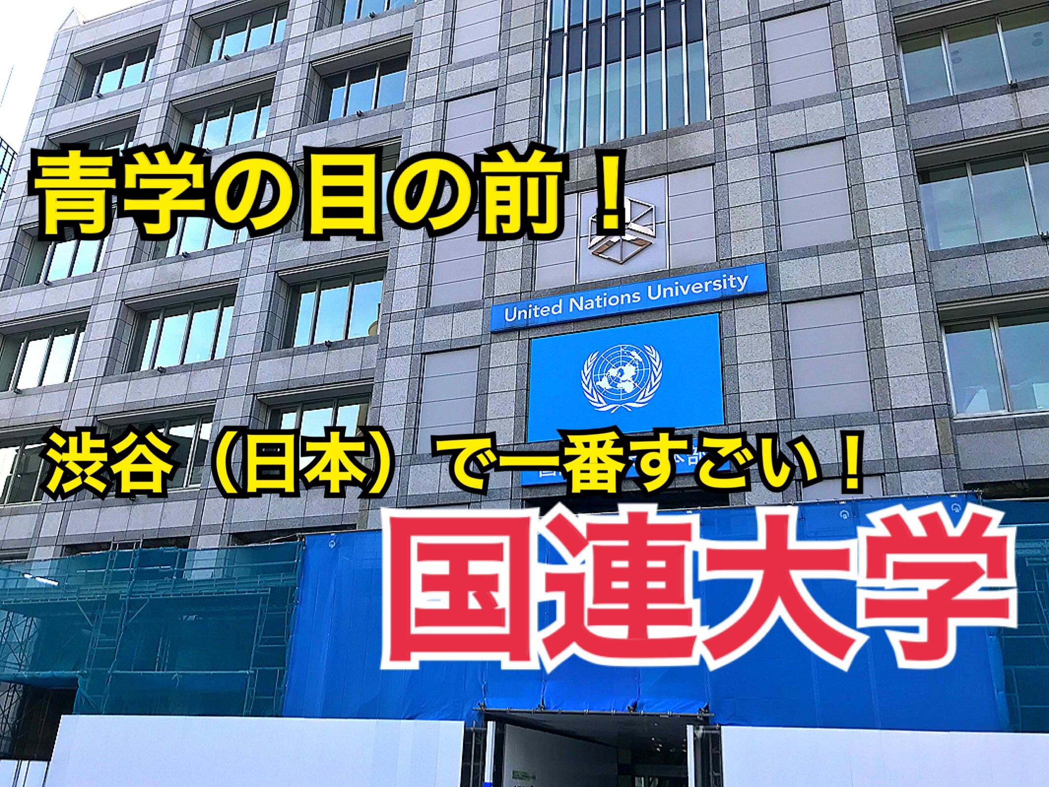 青山学院大の目の前!渋谷にある最強の「国連大学」を見てきた! 渋谷観光
