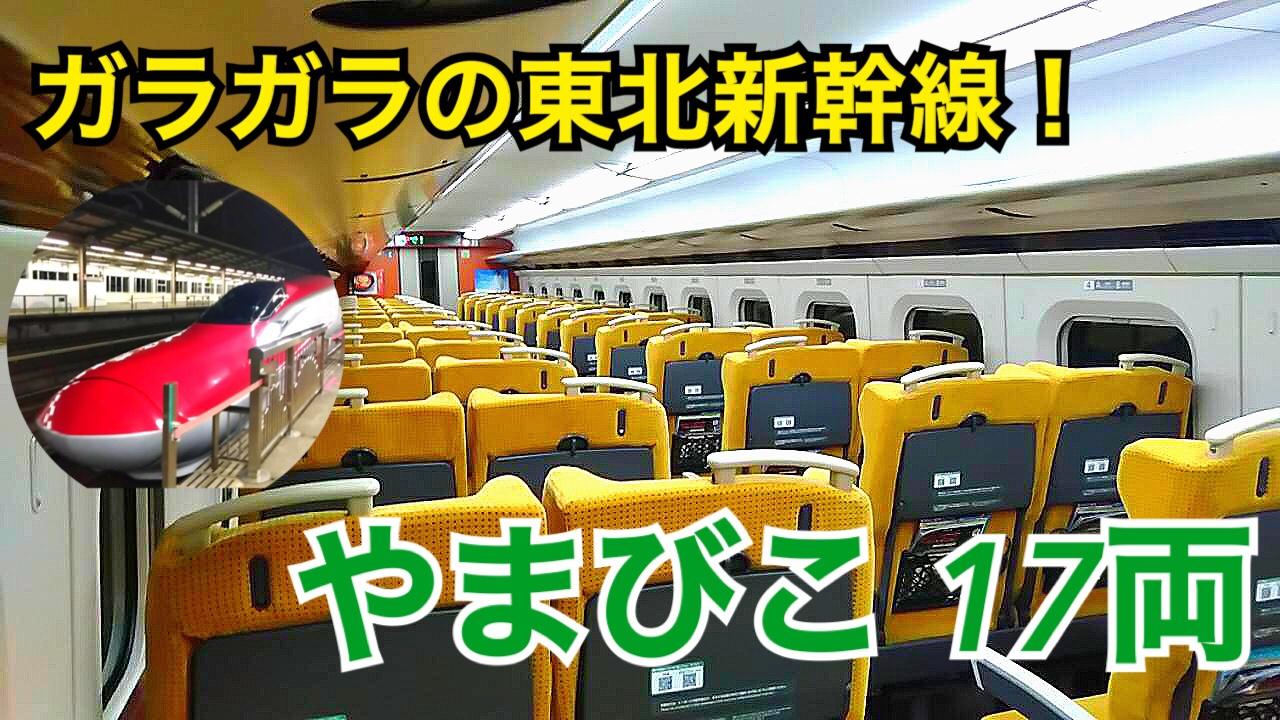 東北新幹線の空いてるオススメ便!17両編成のやまびこ号は空きすぎてすごい!【伊豆信州周遊旅】