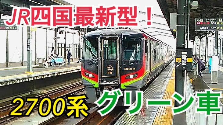 JR四国の最新型特急、2700系グリーン車に乗車!快適すぎて文句なし!?【四国バースデーツアー】