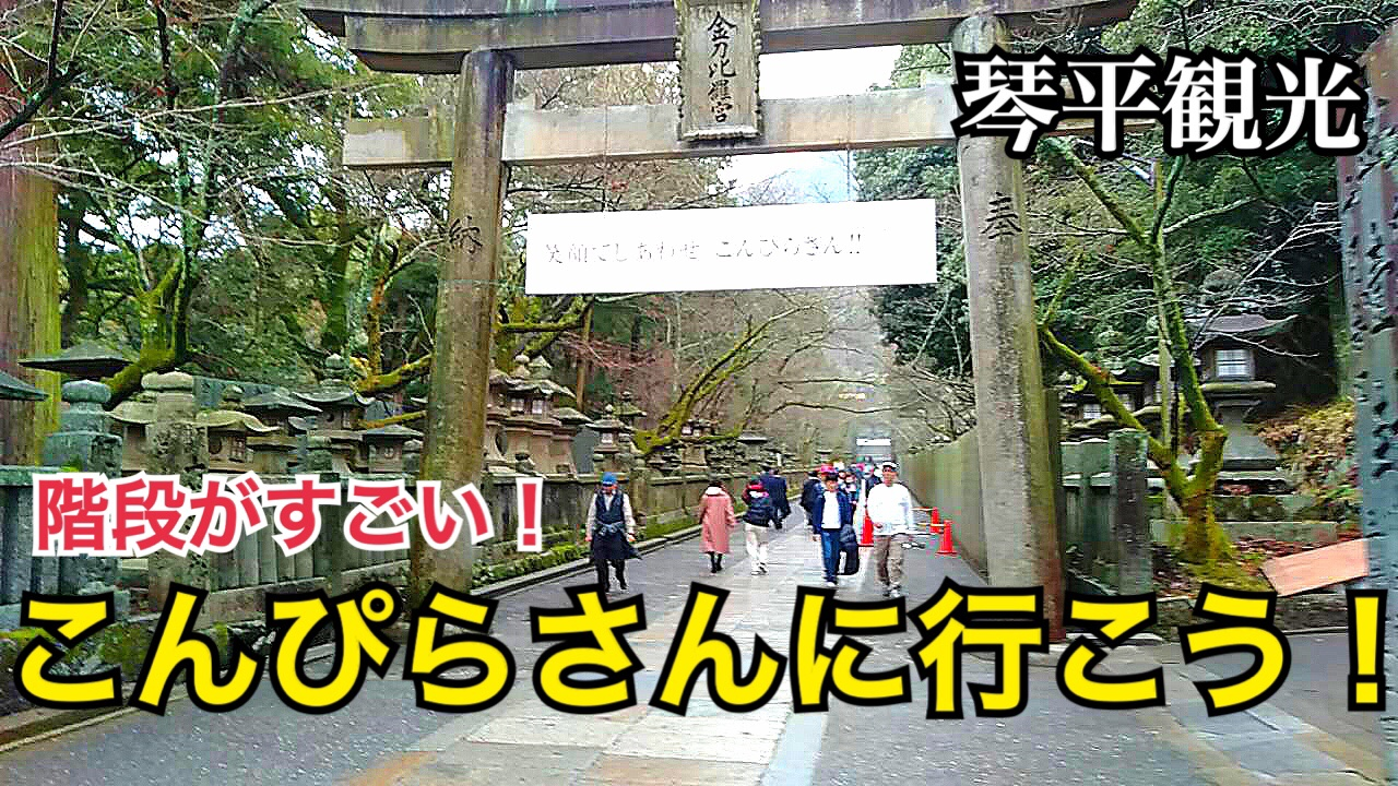階段と達成感がすごい!こんぴらさん、金刀比羅宮を参拝してきた!香川を代表する観光地!【四国バースデーツアー】