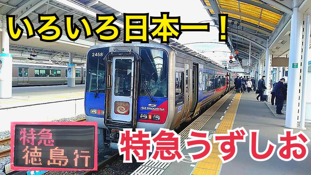 日本一がたくさん!特急うずしお号で徳島へ!利便性は?車内はどうなの?【四国バースデーツアー】