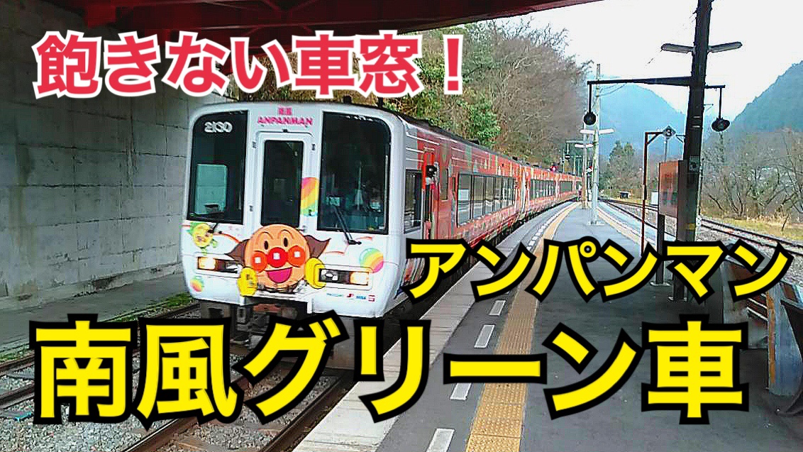 アンパンマン列車の特急南風、グリーン車乗車記 どんな座席?快適なの?【四国バースデーツアー】