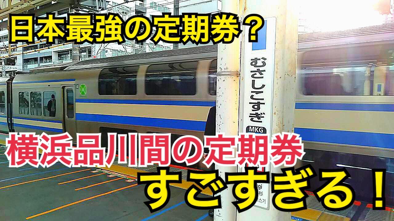 お得感がすごすぎる!横浜品川間を含む定期券はJR経由がめちゃくちゃお得!