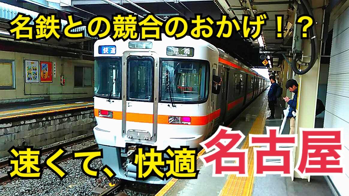 名鉄との競合が生んだ!?名古屋の新快速、特別快速の速さ、快適さの秘密!【日本周遊の旅】