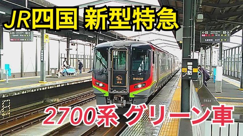 JR四国最新型の2700系グリーン車は日本トップクラスの快適性!【四国バースデーツアー】