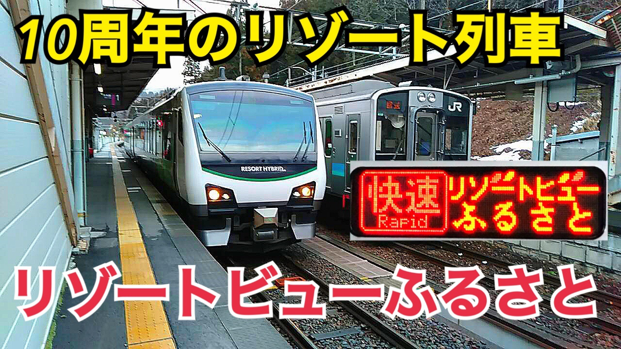 長野のリゾート列車!リゾートビューふるさと乗車記 【伊豆信州周遊旅】
