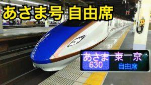 長野からの北陸新幹線はあさま号の自由席が圧倒的におすすめ!【伊豆信州周遊旅】