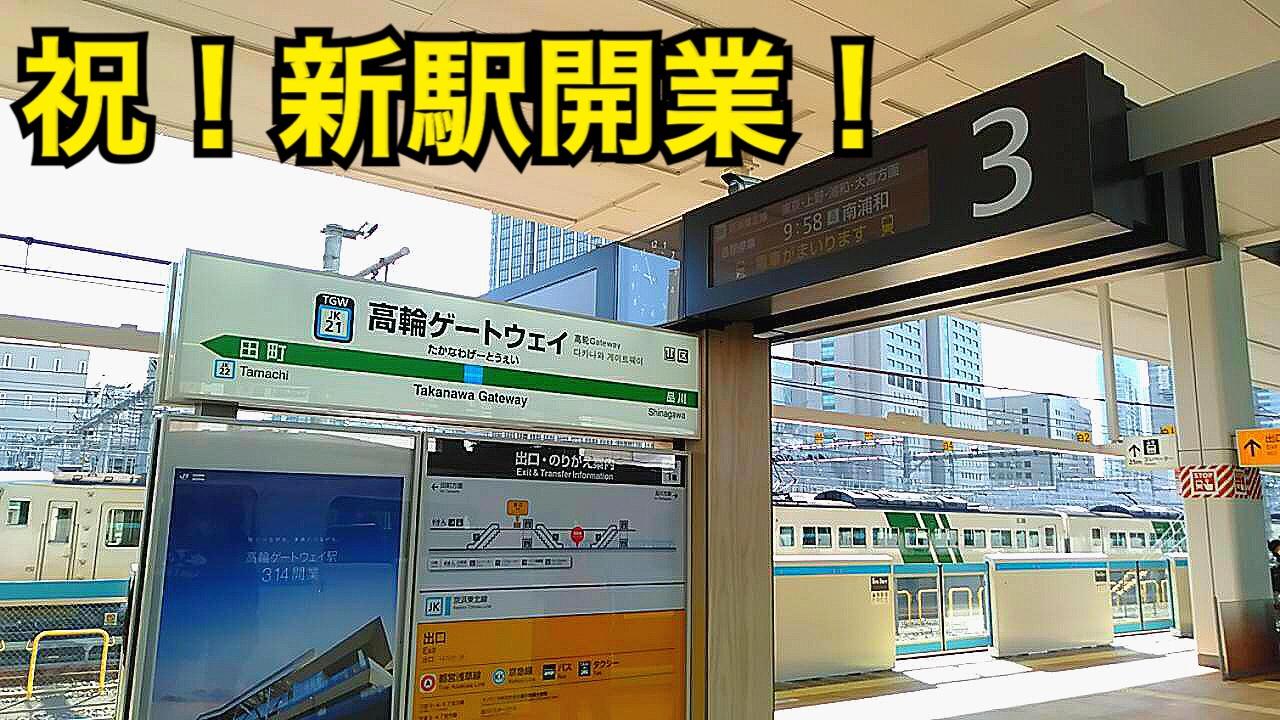祝!山手線、京浜東北線の新駅、高輪ゲートウェイ駅を見てきたらすごかった!【日本周遊の旅】