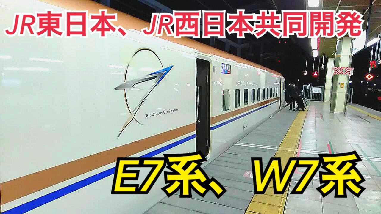 高性能なベーシック車両、E7系、W7系の車内設備をご紹介!【伊豆信州周遊旅】