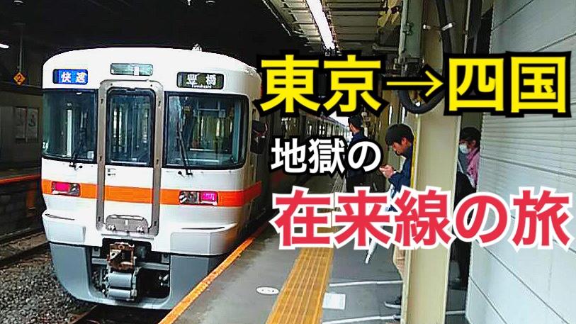 地獄!?東京から四国へ、在来線の旅13時間! 【日本周遊の旅】