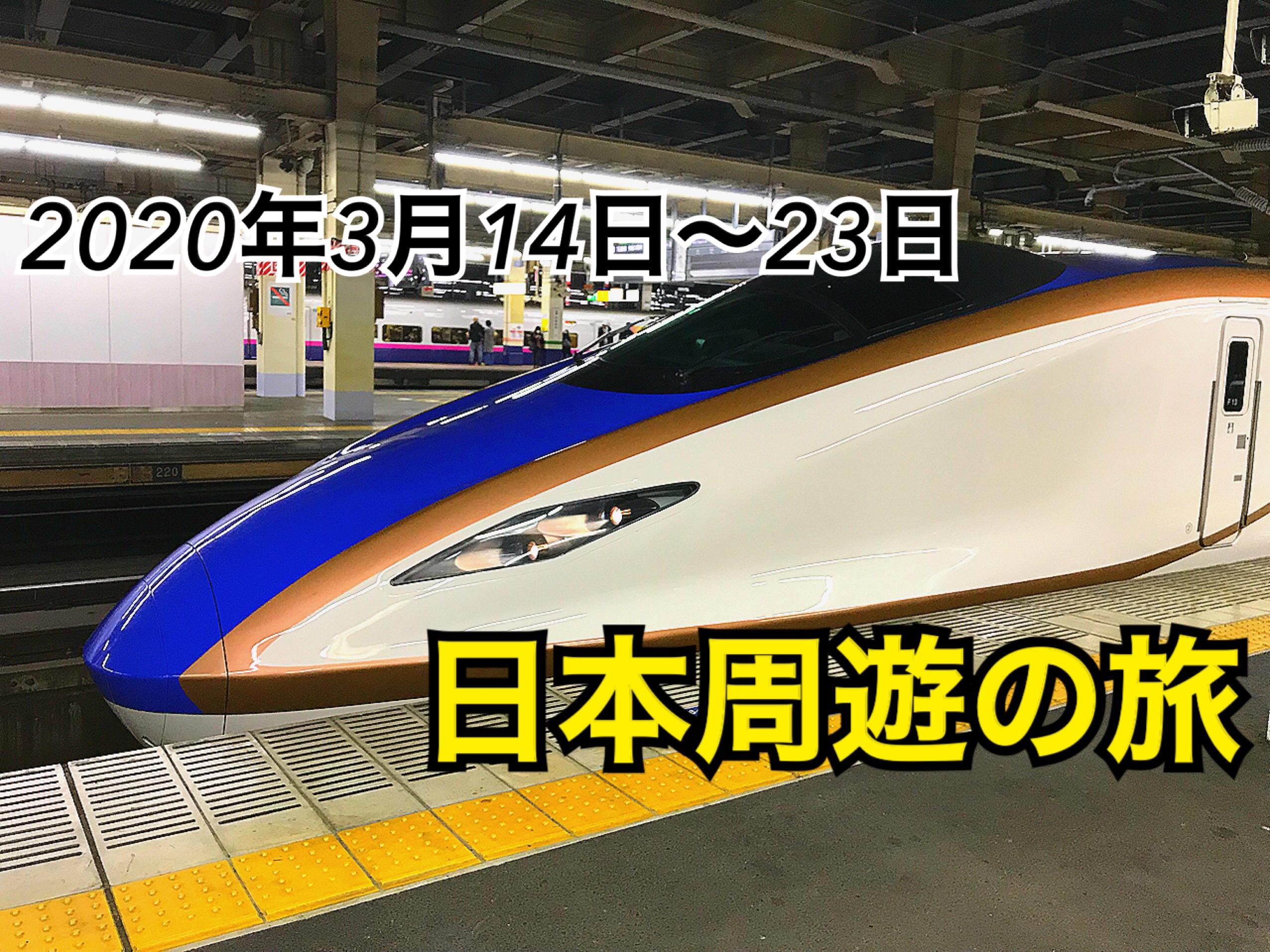 日本周遊の旅、やります!【日本周遊の旅】