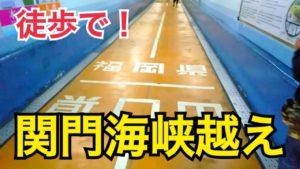 歩いて海を越える!?関門海峡を徒歩で渡って見た!【日本周遊の旅】