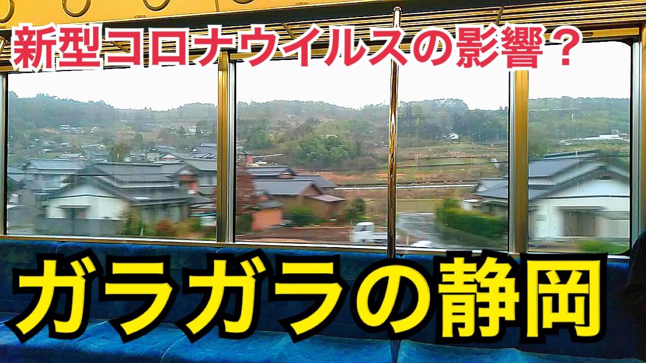 新型コロナウイルスの影響?静岡のロングシート地獄がめちゃくちゃ空いてる!?【日本周遊の旅】