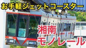 スリル満点!?湘南モノレールが最高に楽しい!