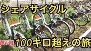 シェアサイクルで100キロ!?神奈川の魅力発見!ハローサイクリングって使いやすい?【シェアサイクル100キロの旅】