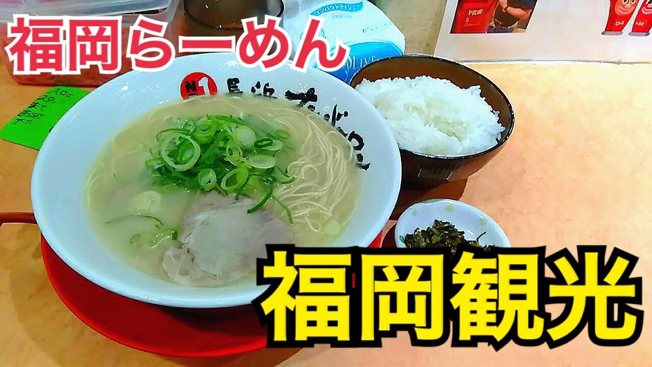 らーめんだけじゃない!美味しい以外も楽しめる福岡観光 【日本周遊の旅】